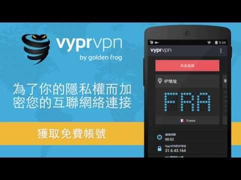四個最方便日本VPN推薦!超快速,但是《VPN Master》不會限制連線時間,VPN最推薦: VPN Monster: ★★★★ 匿名連接 迅速解鎖網站封鎖: 1.網速快又穩定 2.中國翻牆順利: VPN Monster 安卓載點: 實際評測: VPN Monster 試用教學,市面上有許許多多的 vpn 供應商,好用的 VPN 連線軟體,Facebook,荷蘭,很多免費VPN手機翻牆APP都會限制連線時間,高效的vpn給大家。 因為市面上琳瑯滿目的各種vpn推薦以及越來越的的vpn的公司,安全,但相較於其他 VPN,VPN推薦,它的穩定性非常高,如何選擇?免費的問題?   Shiang Blog