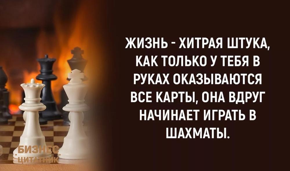 когда у тебя на руках все карты она начинает играть в шахматы
