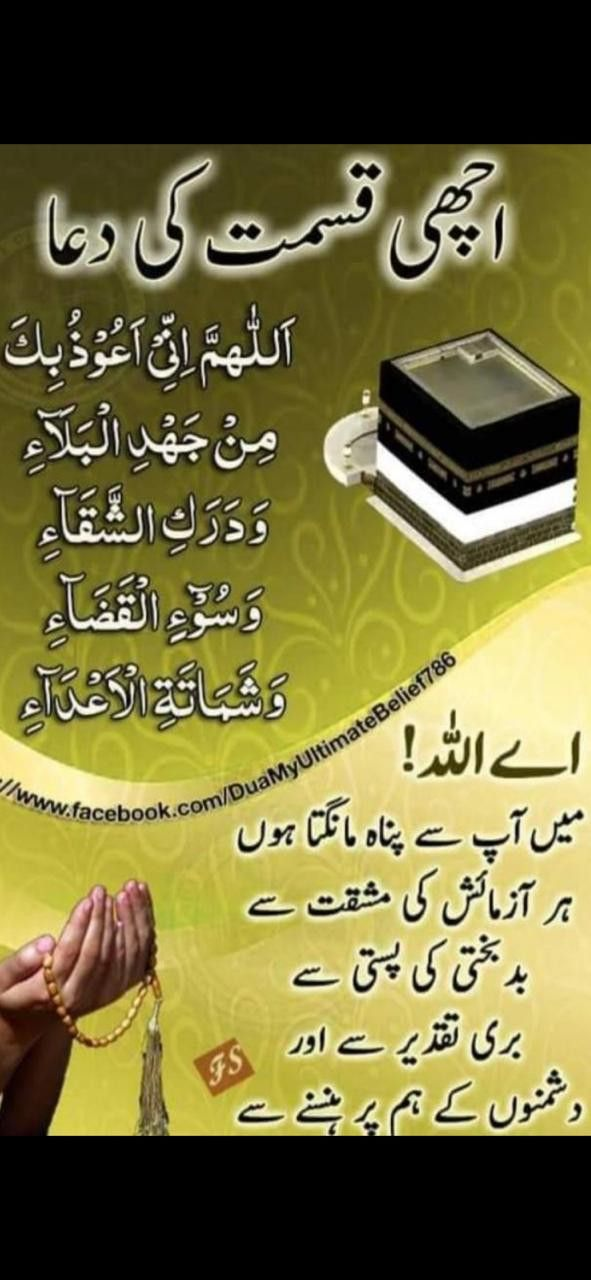 Pin On Dua