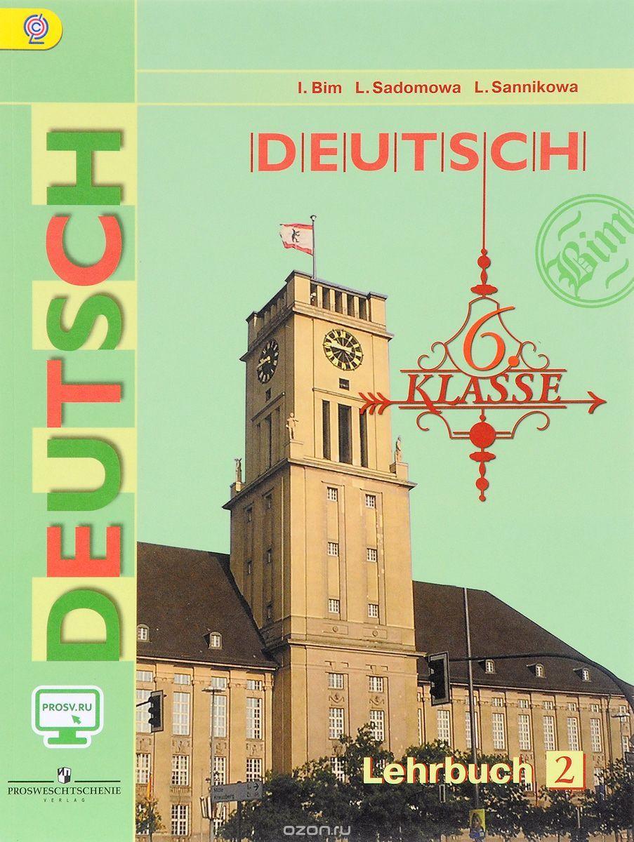 Скачать бесплатно учебник по немецкому языку 10 класс