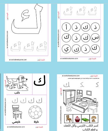 Pin On اوراق عمل لرياض الاطفال حروف الهجاء Pdf