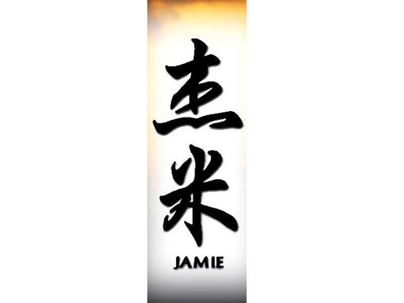 50a3ec9ece5 NAME JAMIE