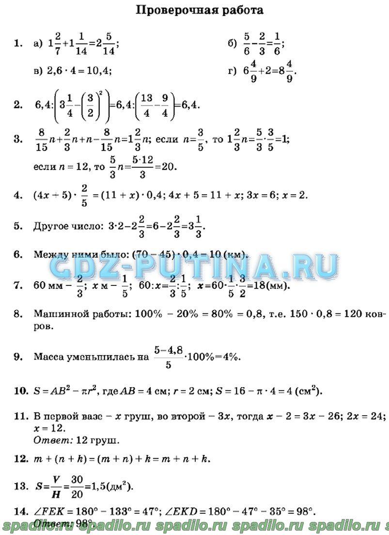 Готовые домашние задания по алгебре 2018год
