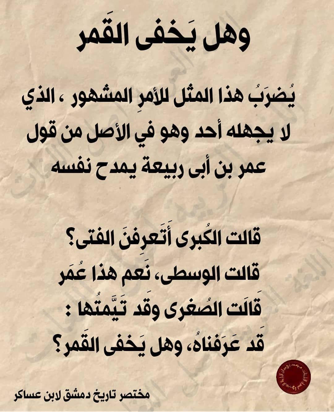 Pin By Soso On حكم وأمثال في اللغة Pretty Words Beautiful Arabic Words Quotes