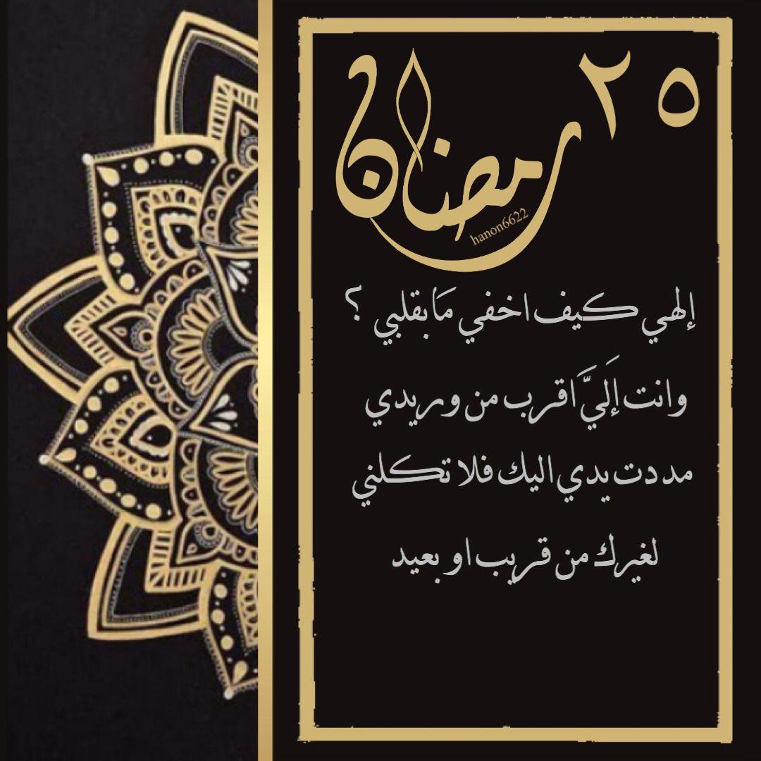 تصميمي تصاميم تصميم رمزيات اسلاميه رمضان رمضان كريم Art Quotes Chalkboard Quote Art Chalkboard Quotes