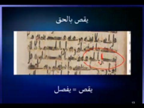 سؤال جرئ 279 أخطاء النساخ في القرآن Calligraphy