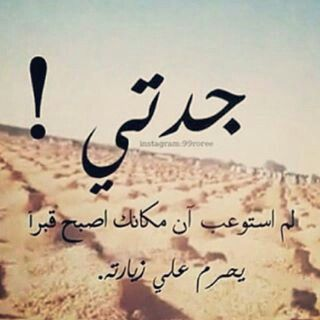 Pin By Ayat Basim On جدتي Talking Quotes Life Quotes Arabic Quotes