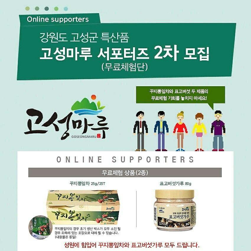 http://m.goseongmaru.co.kr/ 대한민국 최북단 강원도 고성군 농민들이 재배한 꾸지뽕.당뇨.good/  표고버섯.천연조미료. good 체험단 모집해요