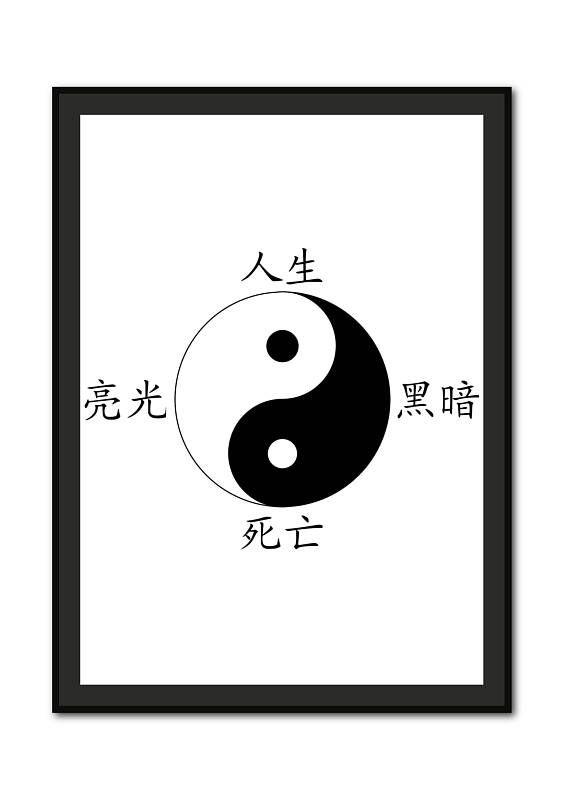 Yin Yang Art Print Yin Yang Drawing With Chinese Life Death Light