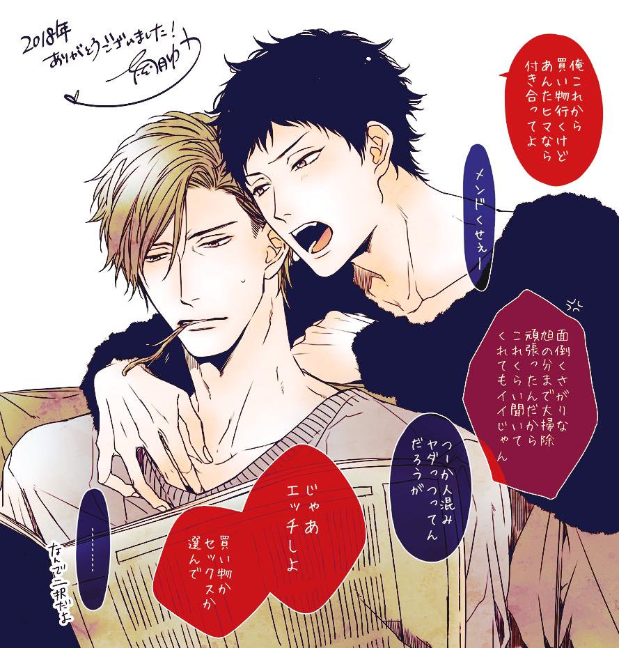 南月ゆう 3 1 ラブネスト2nd on twitter anime manga yuu