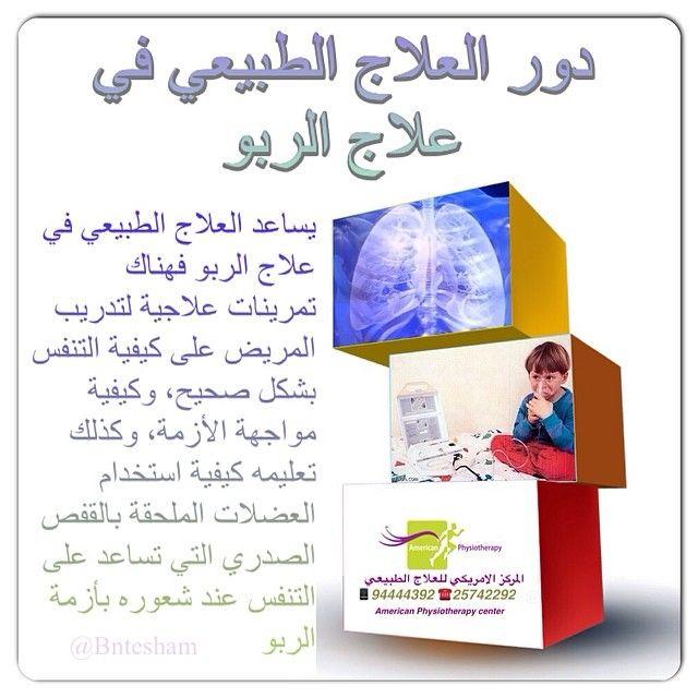 دور العلاج الطبيعي و في علاج الربو 160 يساعد العلاج الطبيعي في علاج الربو فهناك تمرينات علاجية لتدريب المريض على كيفية التنفس بش Physiotherapy Anatomy Photo
