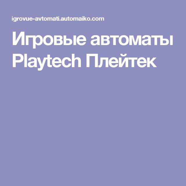 Бесплатные игровые автоматы playtech