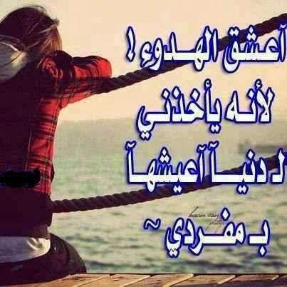 صور وكلمات وأجمل الحكم والعبارات مداد الجليد Images And Words Arabic Funny Fb Quote