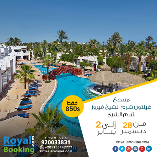 سياحة سفر فنادق شرم الشيخ رويال بوكينج عروض Travel Tourism Royal Booking Sharm Elsheikh Offers Egypt Tourism Booking Flights Booking Hotel