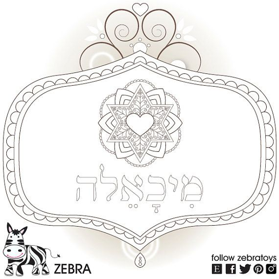 This printable personalized hebrew name coloring page is perfect for this printable personalized hebrew name coloring page is perfect for kids crafts do it yourself crafts jewish art projects jcc kindergartens solutioingenieria Choice Image
