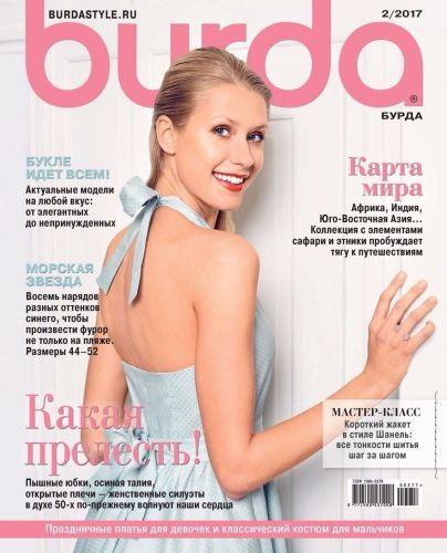 (+1) Burda (Россия) №2 2017 (шитье)