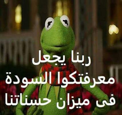ياااااااااااااااارب هههههه بجد بجد مسخره Morning Quotes Funny Arabic Funny Funny Dude