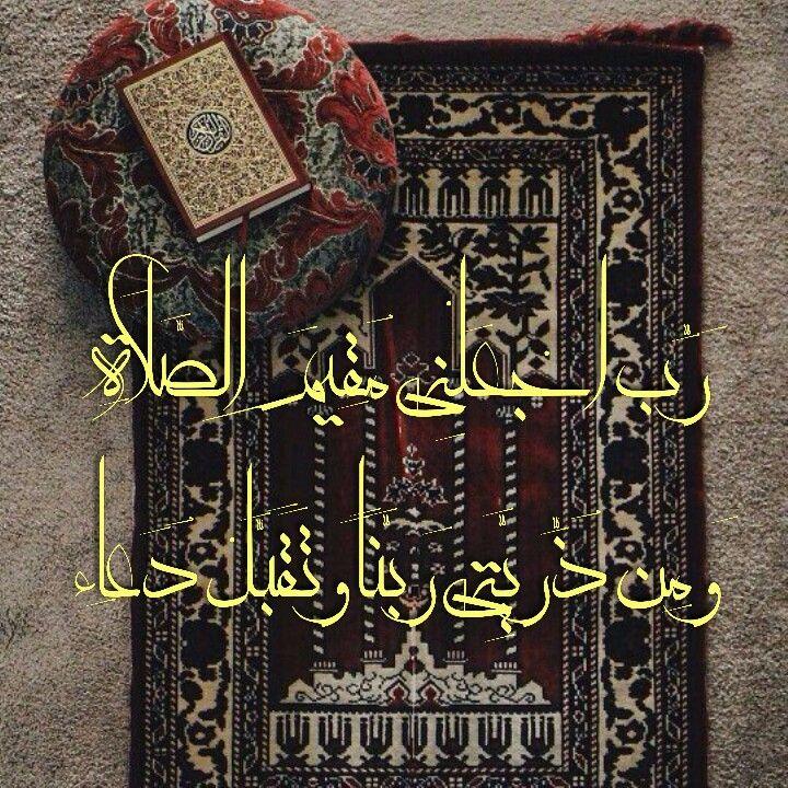 رب اجعلني مقيم الصلاة ومن ذريتي Arabic Calligraphy Islam Spirituality