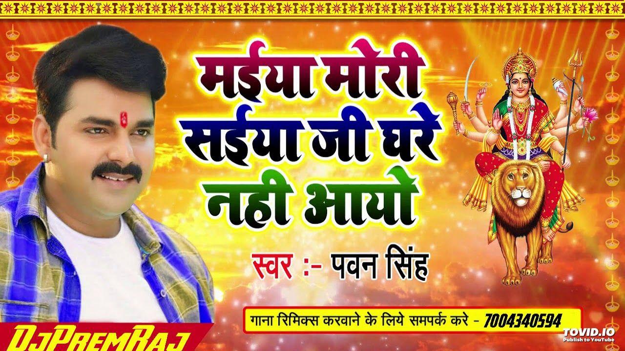 Saiya Ji Ghare Nahi Aayo Pawan Singh Navratri Dj Remix Songs Dj Prem Raj Dj Remix Songs Dj Remix Songs