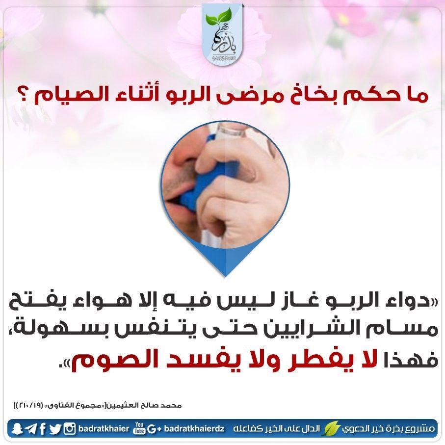 بخاخ الربو Islam Facts Convenience Store Convenience Store Products
