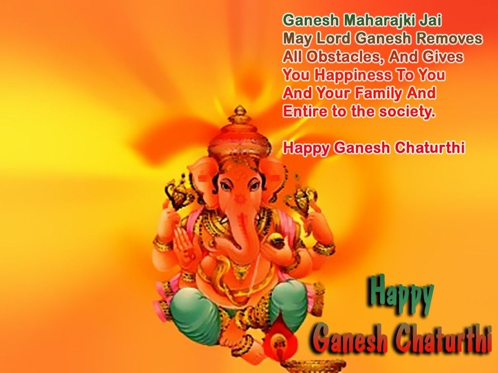Happy Ganesh Chaturthi Wishes Messages Sms Images Collection