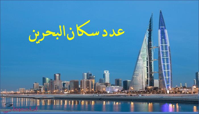 عدد سكان البحرين 2020 San Francisco Skyline Skyline San