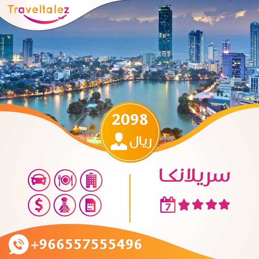 رحلة سياحية الى سريلانكا لمدة 7 أيام رمز الباقة 0126 سريلانكا ترافل تيلز للمزيد من التفاصيل يسعدنا تواصلك معنا بالاتصال Movie Posters Poster Movies