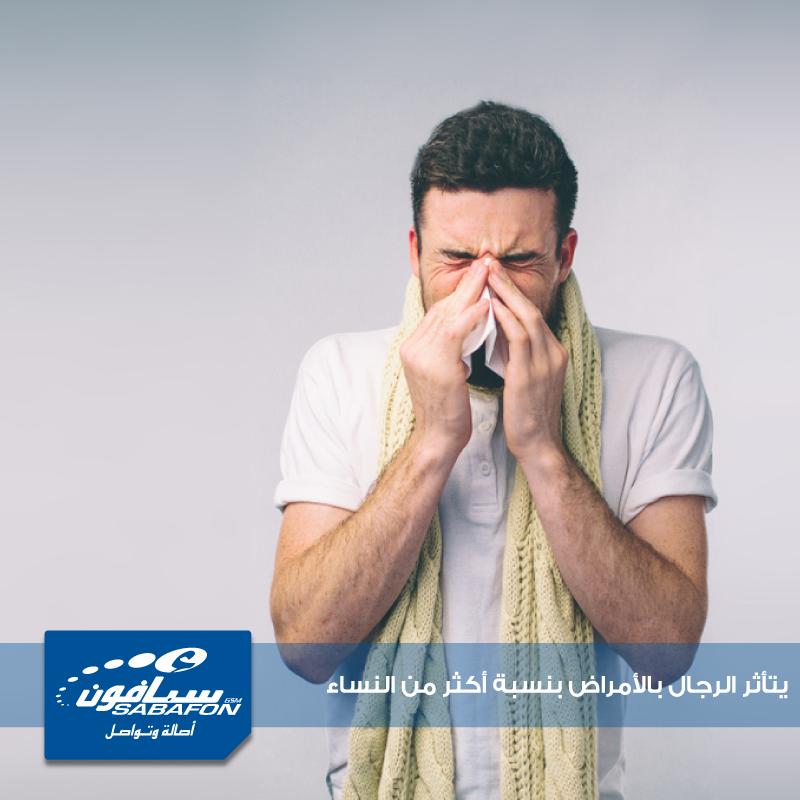 يتأثر الرجال بالأمراض بنسبة أكثر من النساء ذلك بسبب ارتفاع هرمون التستوستيرون الذي يؤثر على الجهاز المناعي لديهم حقيقة سبأفون معك Social Lis