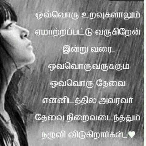 True Words Tamil Kavithaigal True Words Words Quotes