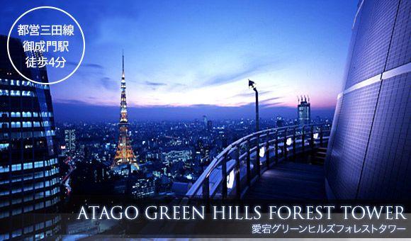 ATAGO GREEN HILLS FOREST TOWER 愛宕グリーンヒルズフォレストタワー