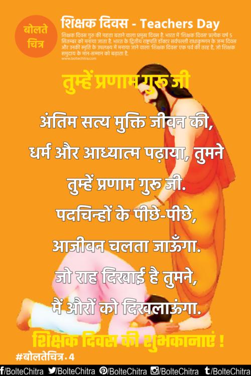 Short Hindi Poems for Teachers Day 2016 2016 …   SHORT HINDI POEMS