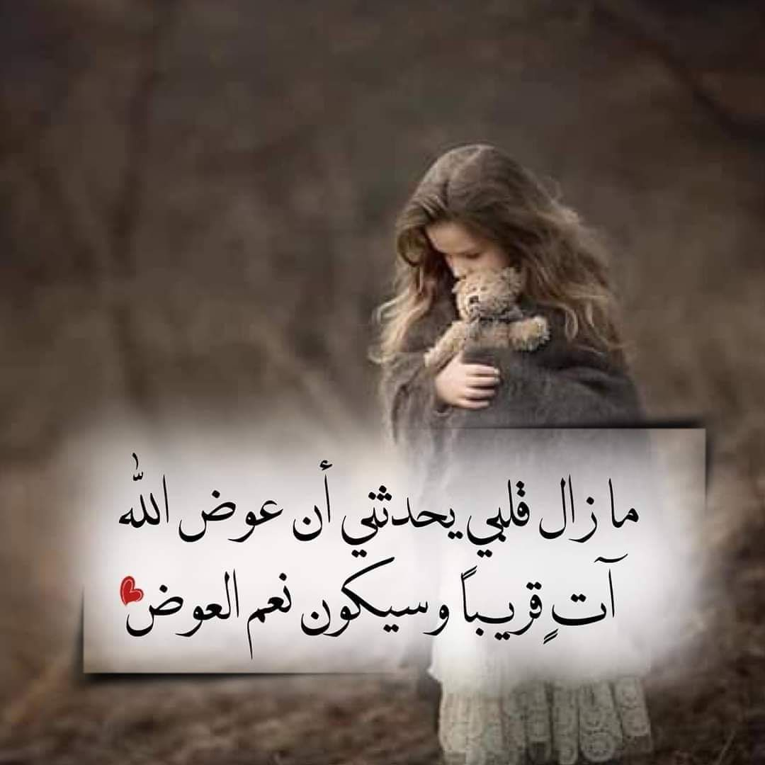 Pin By صورة و كلمة On Duea دعاء Positive Quotes Words Pics