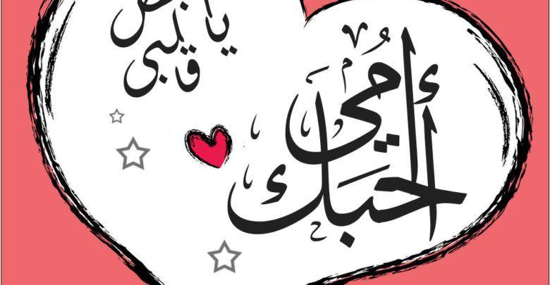 كلام عن الام مؤثر وأشعار قصيرة عن مكانة الأم وفضلها Arabic Calligraphy Art