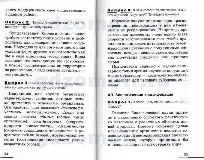 Верещагина учебник для 2 класса школ с углубленным изучением английского языка желтый скачать