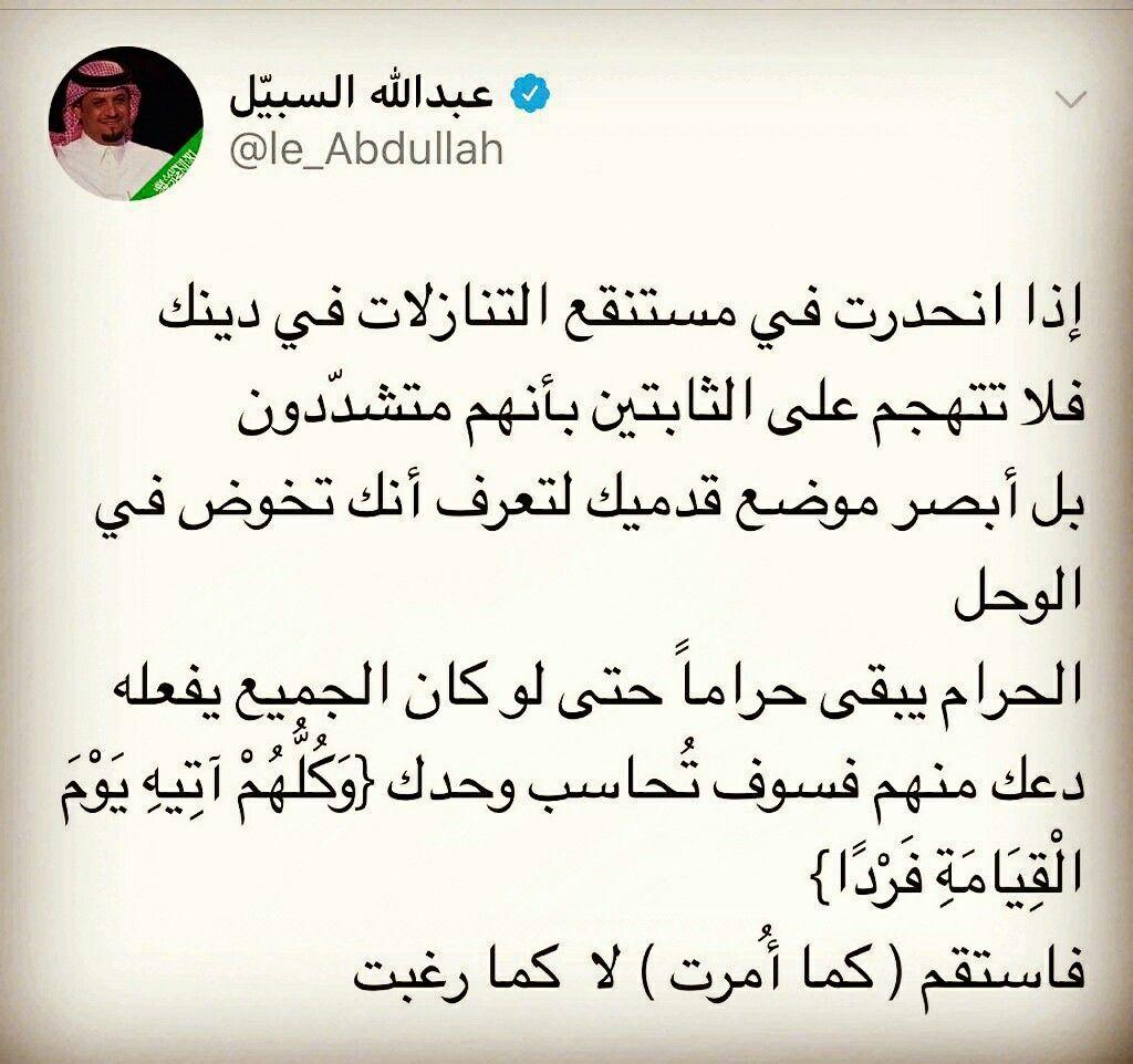 Pin By Dr Mahmoud Mahmoud On الدين Arabic Words Words Math