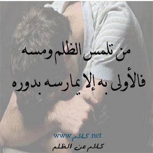كلام عن الظلم 100 عبارة عن الظلم والظالم صور مكتوب عليها حكم عن الظلم Arabic Words Words