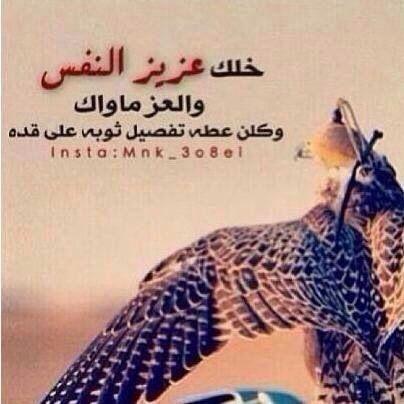 خلك عزيز النفس Words Quotes Arabic Quotes
