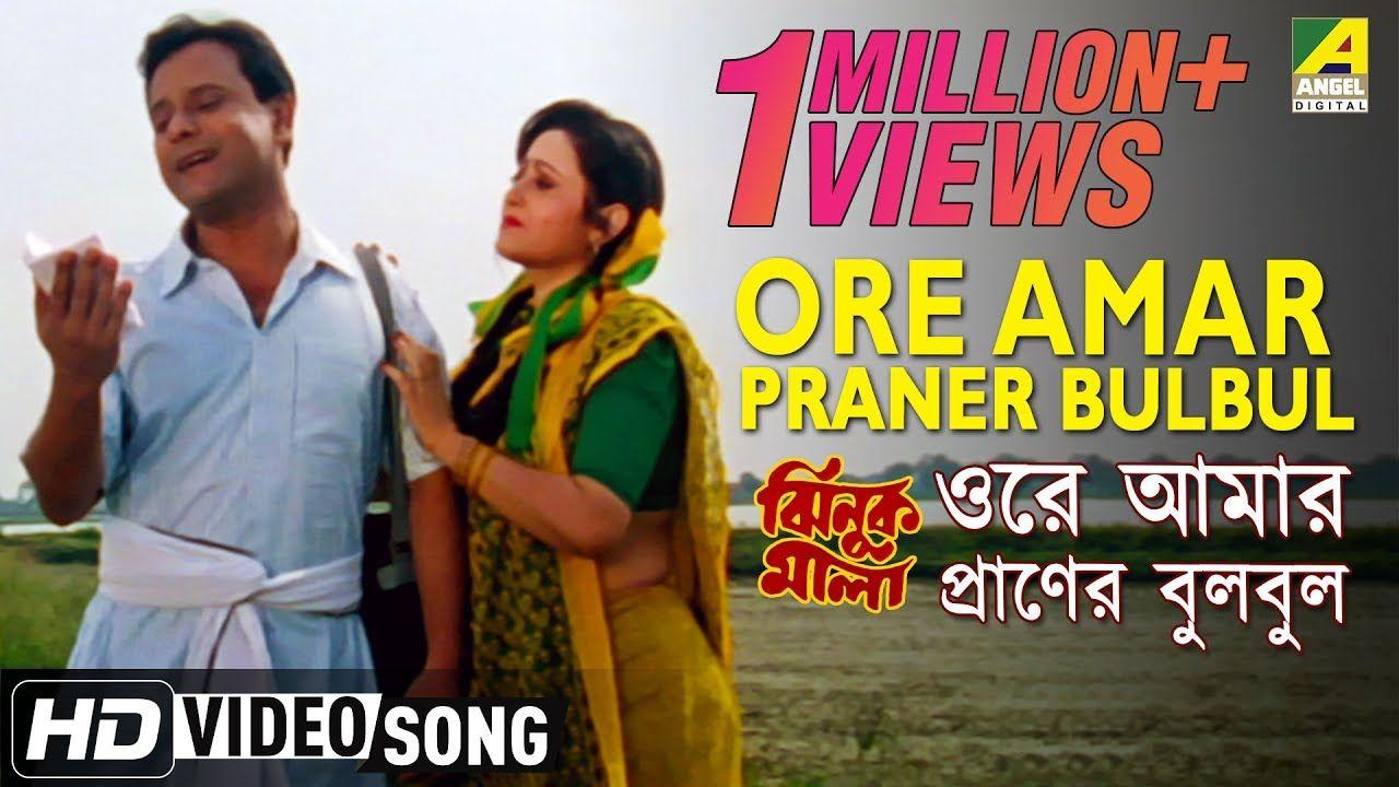 Song Ore Amar Pranar Bulbul Movie Jhinuk Mala Artist Andrew
