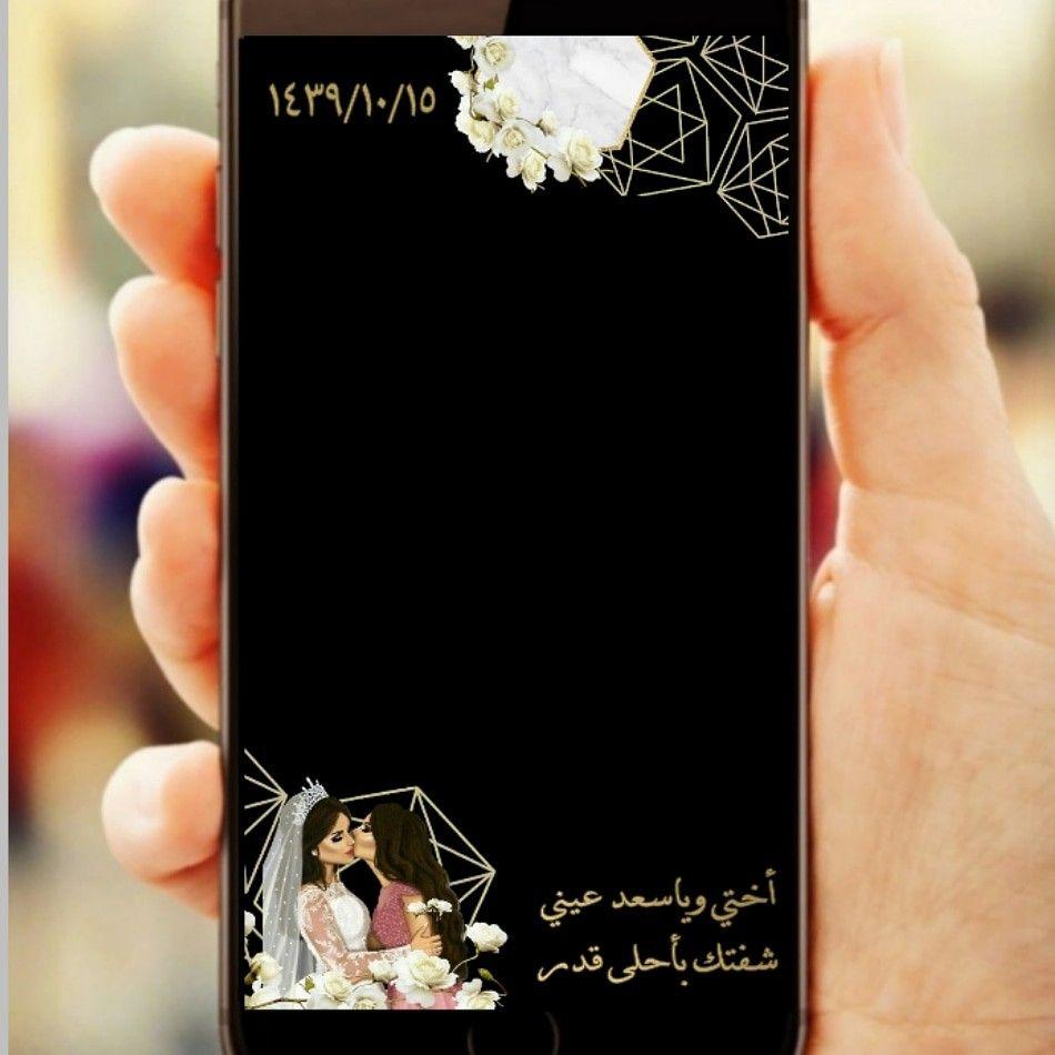 تصميم فلاتر سناب بأفضل الأسعار 0509861901 Wedding Logo Design Wedding Logos Logo Design