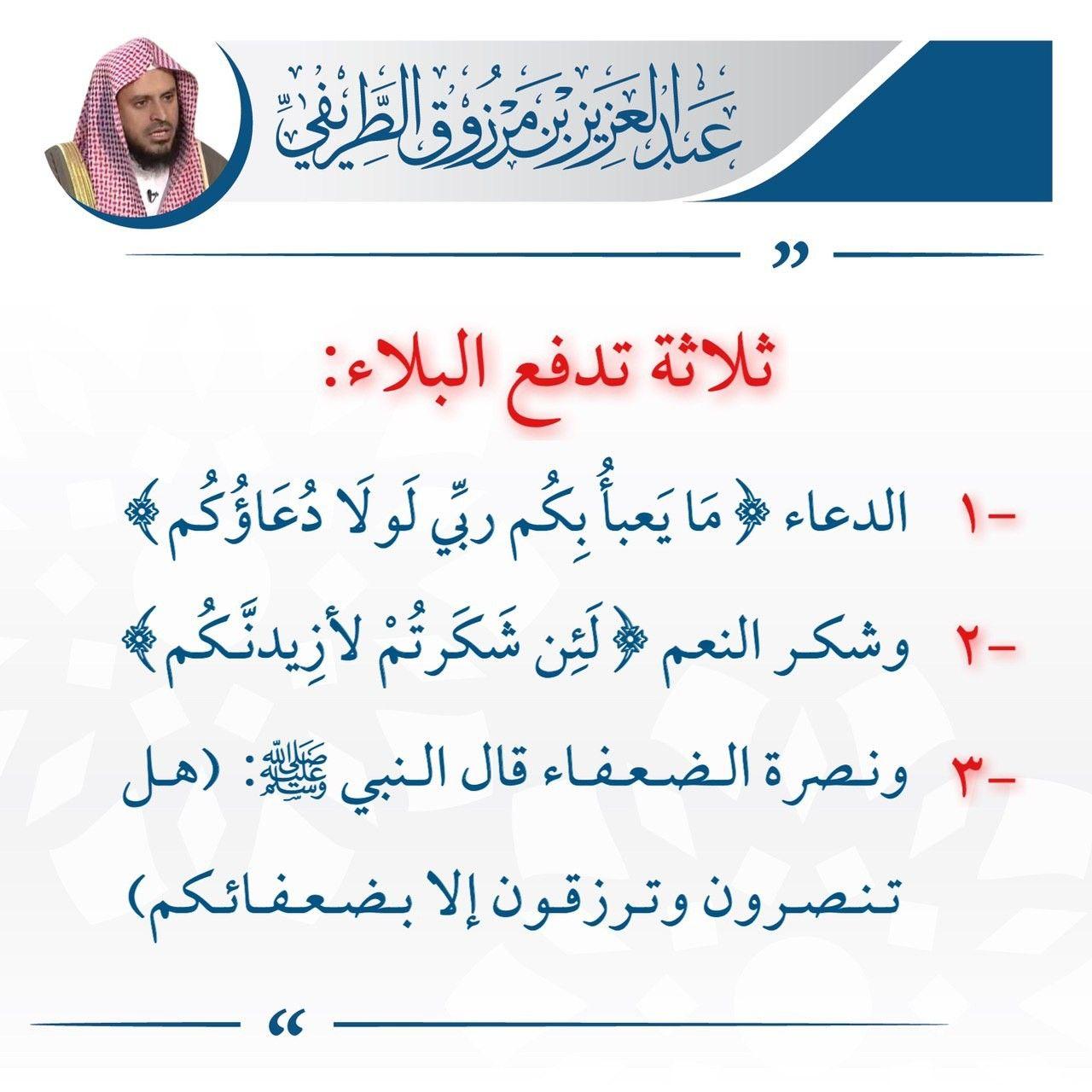 دفع البلاء Islam Quran Islam Words