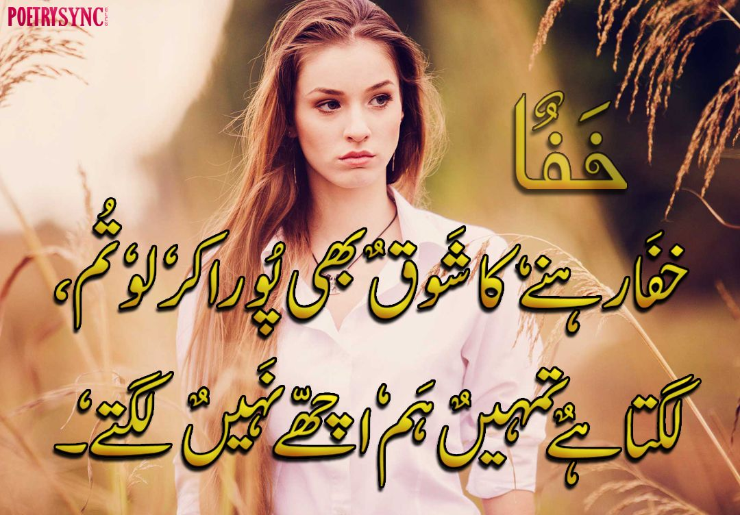 Best Urdu Two Line Shayari Collection For Facebook Posts Poetry
