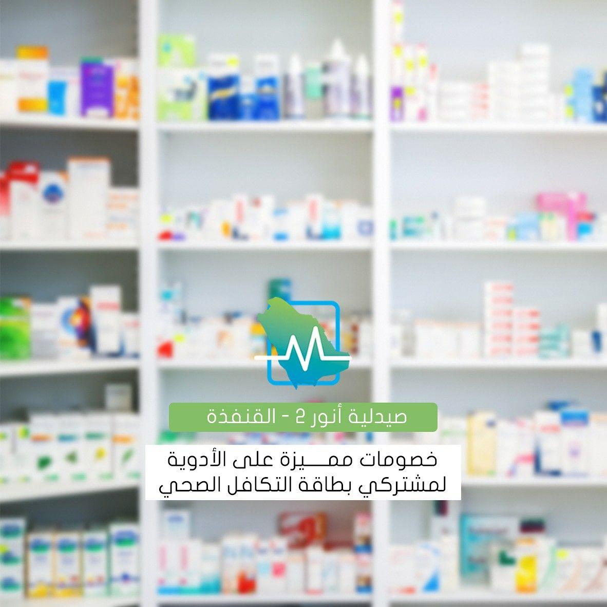 خصومات مميزة في صيدلية أنور 2 القنفذة على بطاقة التكافل الصحي الأدوية 7 التجميل 10 أدوية دواء تجميل بشرة Home Decor Health Insurance Decor