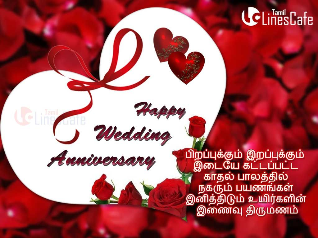 Wedding Anniversary Wishes Tamil Images Wedding Anniversary Wishes Happy Wedding Anniversary Wishes Wedding Congratulations Message