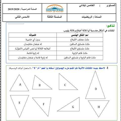 Mars 2020 Institut Nour Al Houda Khemisset Mathematiques Institut Nour