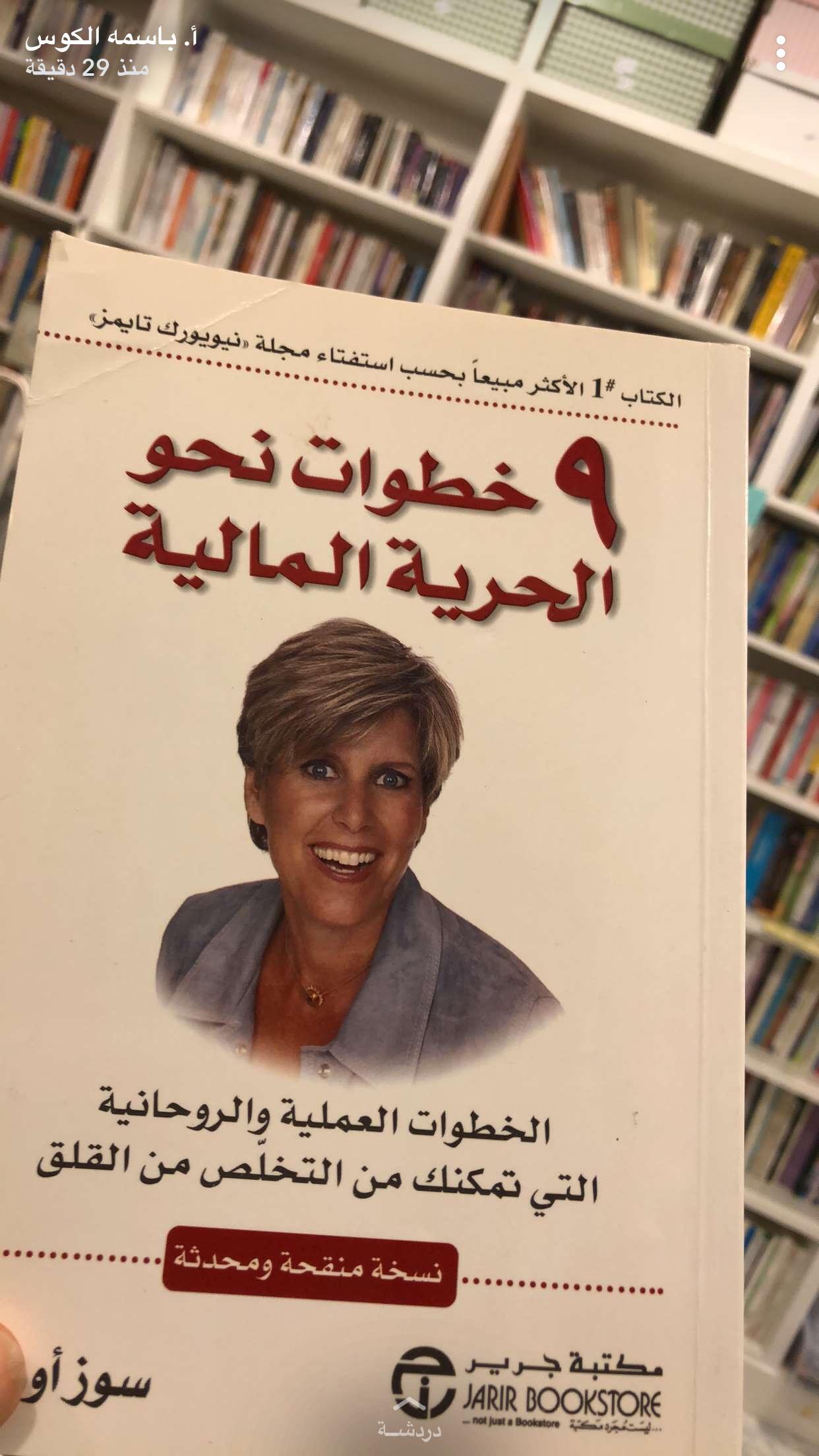 Pin By Reem On كتب Books Pdf Books Reading Arabic Books