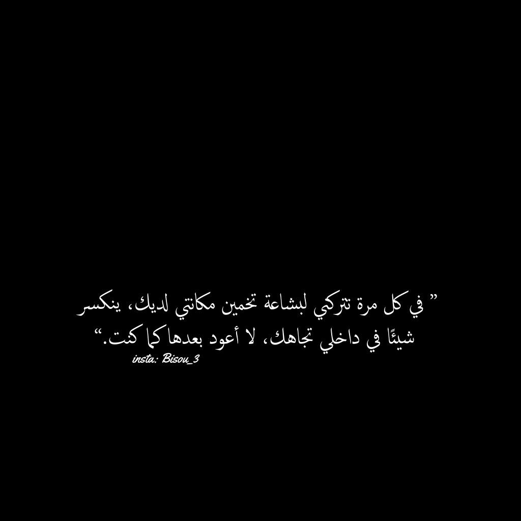 Pin By Syeℓma ۦ On مـشاعر Movie Quotes Funny Pretty Quotes Quotes For Book Lovers