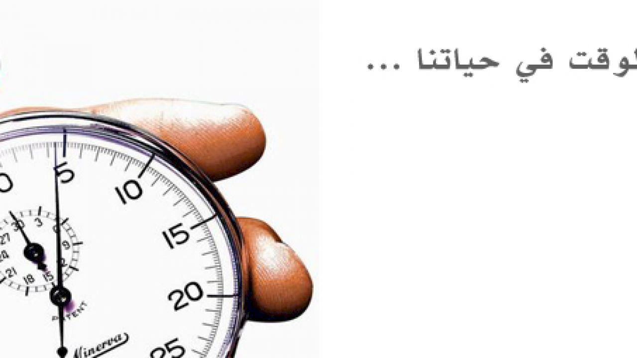 بحث عن أهمية الوقت في حياة الإنسان Pocket Watch