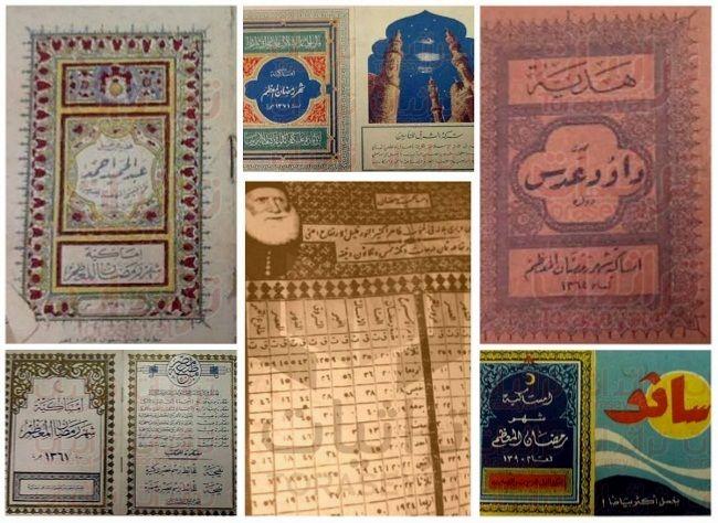 إمساكية رمضان جاءت تسمية إمساكية رمضان اشتقاقا من الكلمة العربية إمساك لتشمل إمساك الإفطار و إمساك الصيام أي التوقف الوقتي لـ الص Old Ads History Egypt