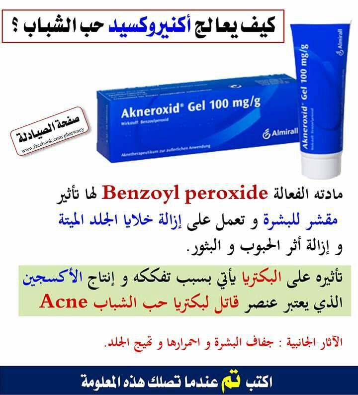 Pin By Noble On متعة العلم 3 Pharmacy Medicine Medical Information Health Info