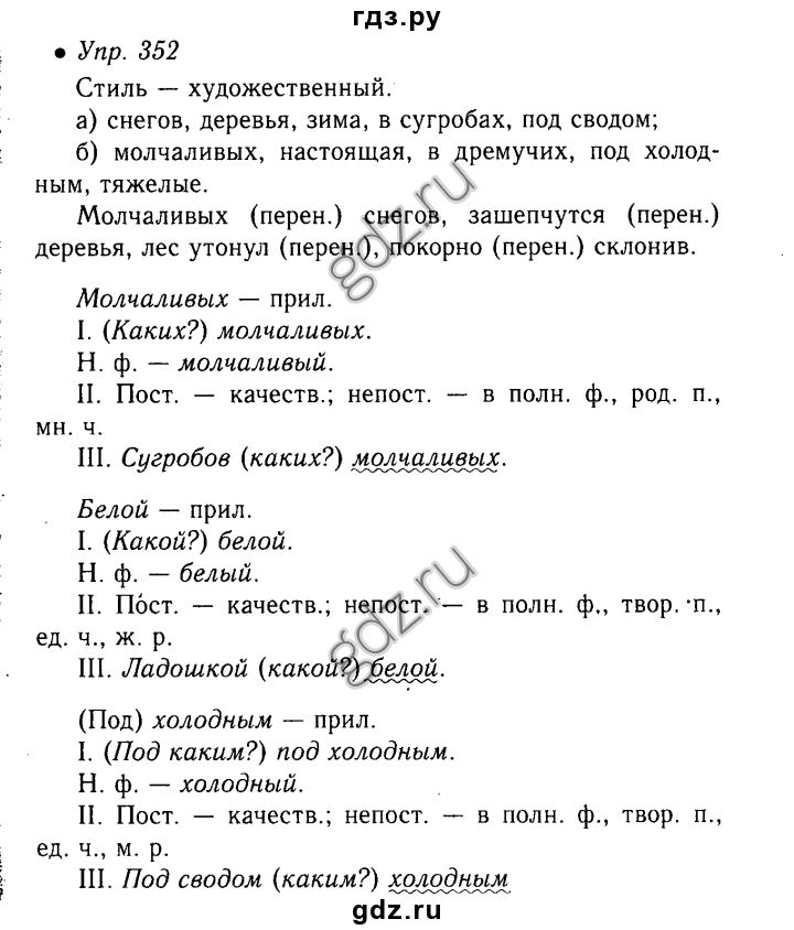 Обществознание 9 класс гдз кравченко практикум тема:голосование.